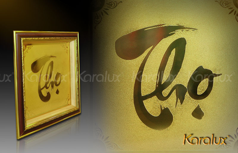 Chu Phuc loc tho, tranh chữ phúc lộc thọ thư pháp mạ vàng 24K